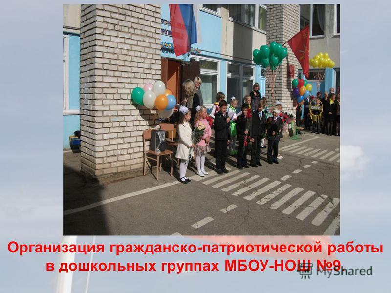 Организация гражданско-патриотической работы в дошкольных группах МБОУ-НОШ 9.