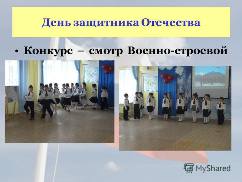 День защитника Отечества Конкурс – смотр Военно-строевой песни.