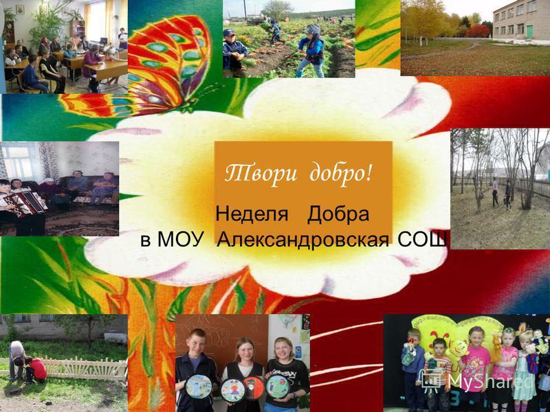 Твори добро! Неделя Добра в МОУ Александровская СОШ