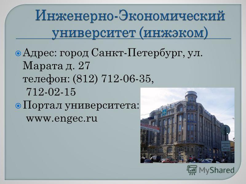Адрес: город Санкт-Петербург, ул. Марата д. 27 телефон: (812) 712-06-35, 712-02-15 Портал университета: www.engec.ru