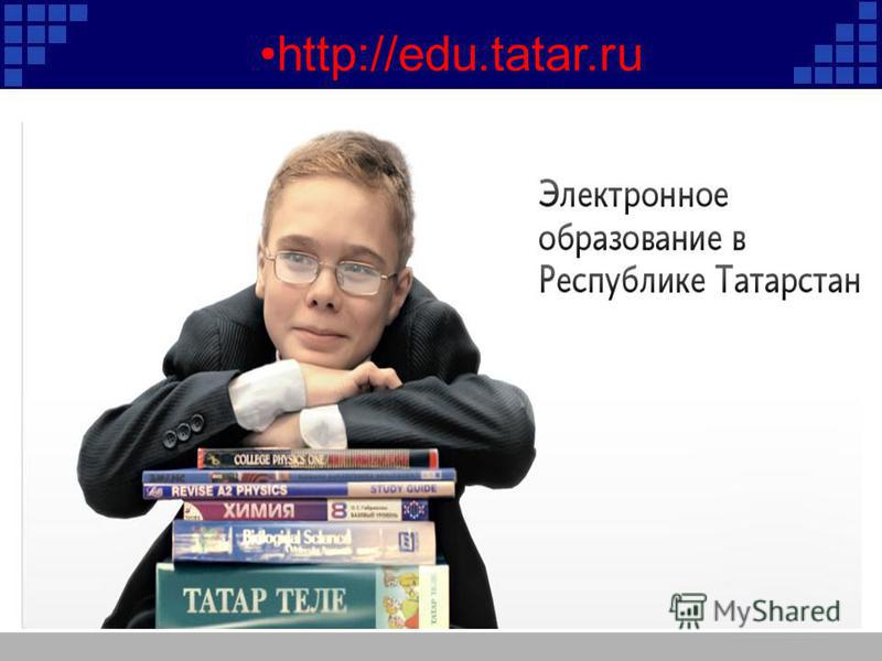 http://edu.tatar.ru
