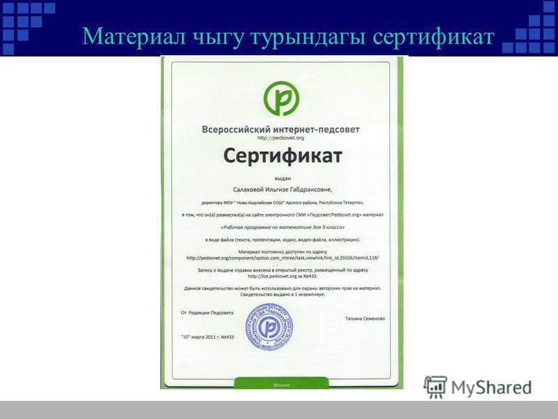 Материал чигу турындагы сертификат