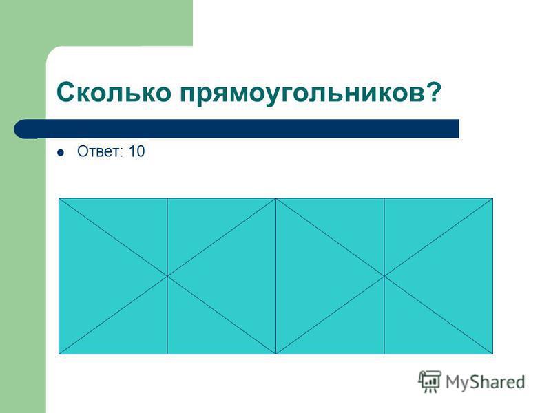 Сколько прямоугольников? Ответ: 10