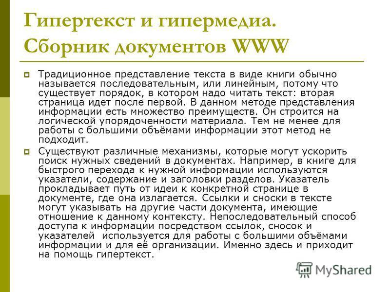 Гипертекст и гипермедиа. Сборник документов WWW Традиционное представление текста в виде книги обычно называется последовательным, или линейным, потому что существует порядок, в котором надо читать текст: вторая страница идет после первой. В данном м