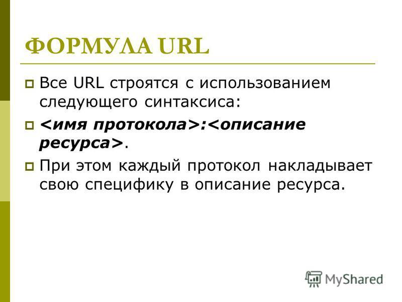 ФОРМУЛА URL Все URL строятся с использованием следующего синтаксиса: :. При этом каждый протокол накладывает свою специфику в описание ресурса.