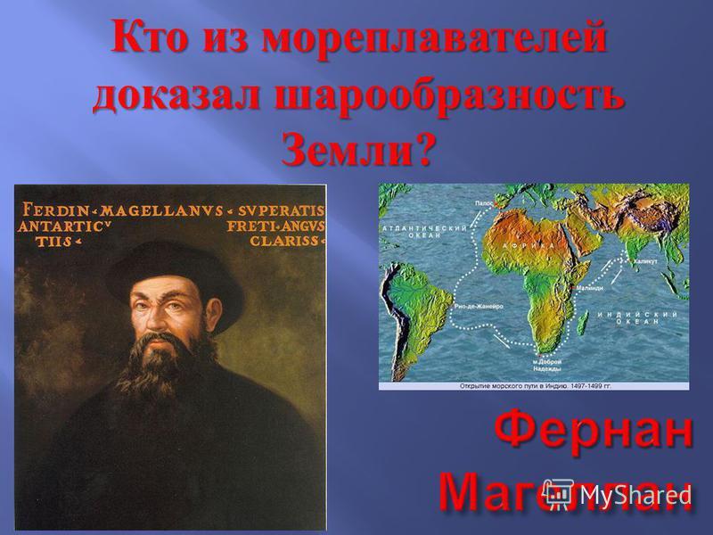 Кто из мореплавателей доказал шарообразность Земли ?