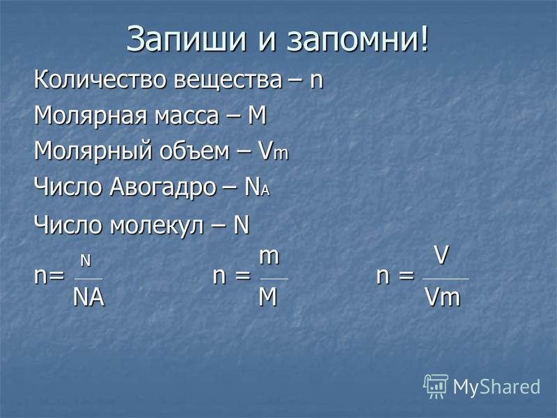 Запиши и запомни! Количество вещества – n Молярная масса – M Молярный объем – V m Число Авогадро – N A Число молекул – N N m V N m V n= n = n = NA M Vm NA M Vm