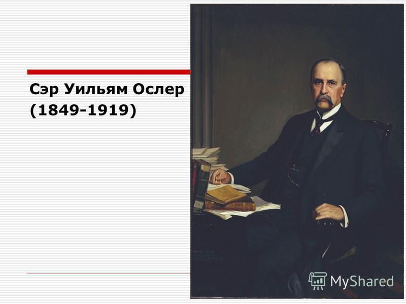 Сэр Уильям Ослер (1849-1919)