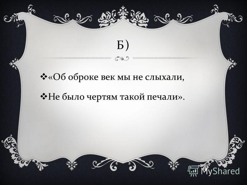 Б)Б) « Об оброке век мы не слыхали, Не было чертям такой печали ».