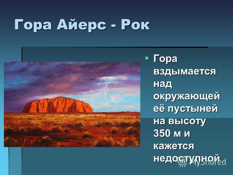 Гора вздымается над окружающей её пустыней на высоту 350 м и кажется недоступной Гора вздымается над окружающей её пустыней на высоту 350 м и кажется недоступной