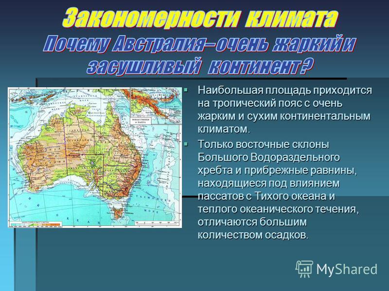 Наибольшая площадь приходится на тропический пояс с очень жарким и сухим континентальным климатом. Наибольшая площадь приходится на тропический пояс с очень жарким и сухим континентальным климатом. Только восточные склоны Большого Водораздельного хре