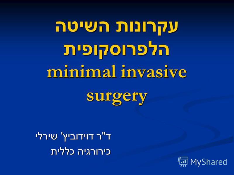 עקרונות השיטה הלפרוסקופית minimal invasive surgery ד  ר דוידוביץ ' שירלי כירורגיה כללית