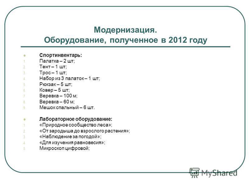 Модернизация. Оборудование, полученное в 2012 году Оборудование для пищеблоков: 1. Электромясорубка – 1 шт; 2. Весы напольные – 1 шт; 3. Весы настольные – 1 шт; 4. Стол разделочный – 2 шт; 5. Ванна моечная – 1 шт; 6. Стеллаж для тарелок – 1 шт Спорти