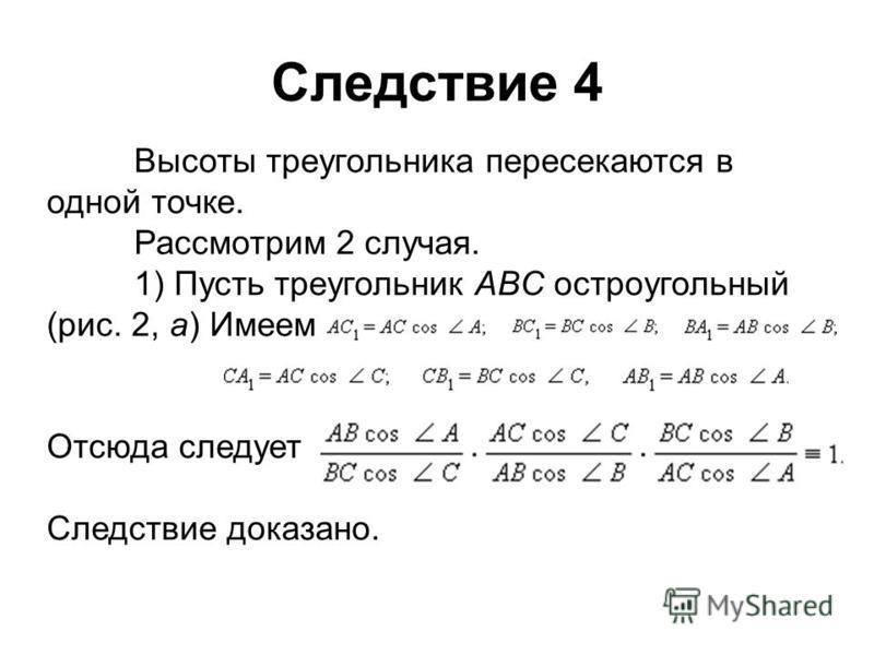 Следствие 4 Высоты треугольника пересекаются в одной точке. Рассмотрим 2 случая. 1) Пусть треугольник ABC остроугольный (рис. 2, a) Имеем Отсюда следует Следствие доказано.