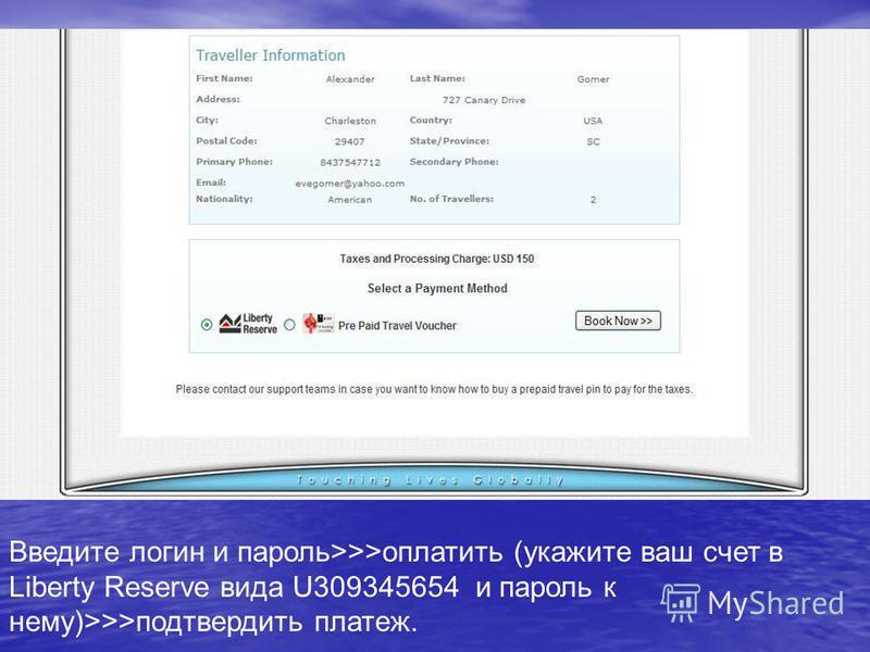 Введите логин и пароль>>>оплатить (укажите ваш счет в Liberty Reserve вида U309345654 и пароль к нему)>>>подтвердить платеж.