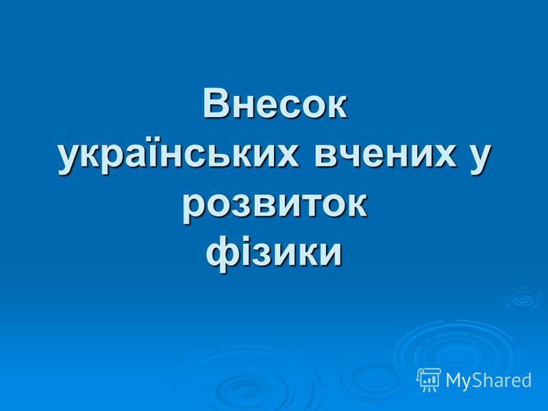 Внесок українських вчених у розвиток фізики