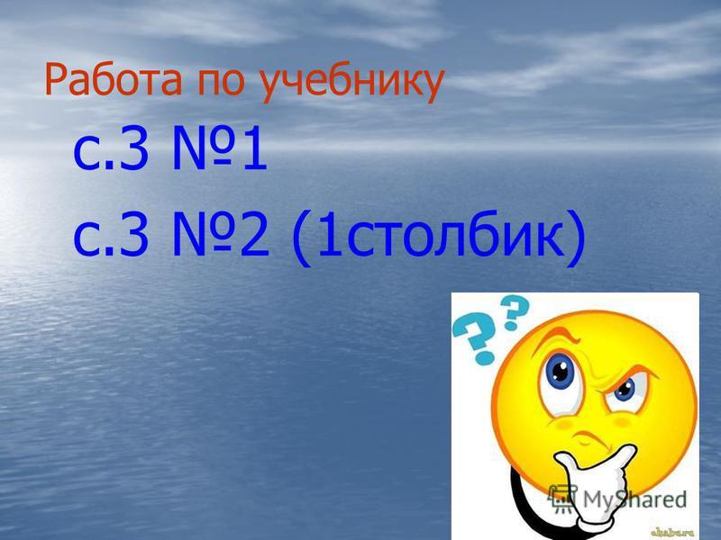 Работа по учебнику с.3 1 с.3 2 (1 столбик)