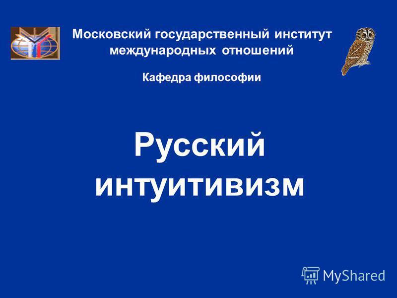 Русский интуитивизм Московский государственный институт международных отношений Кафедра философии