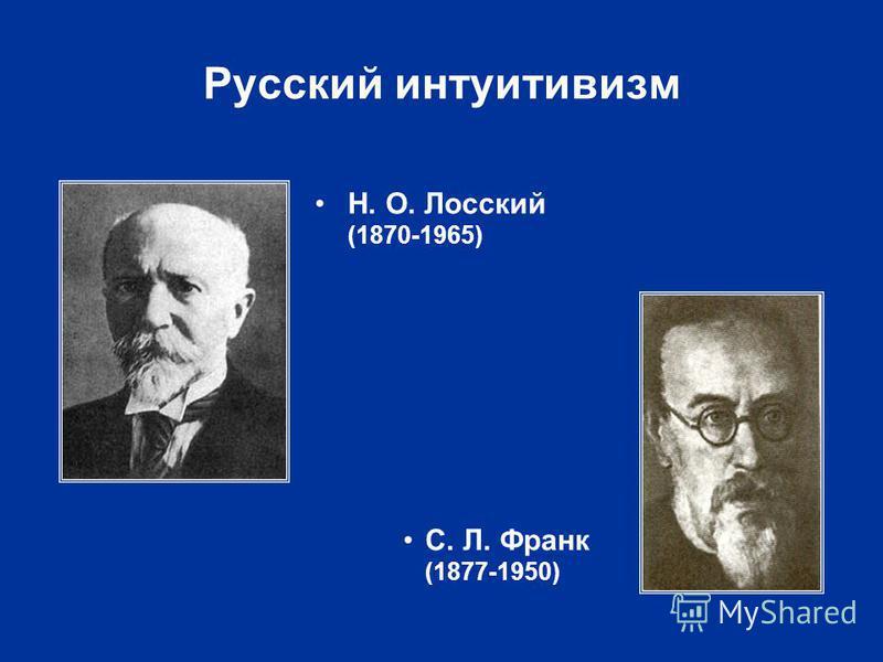 Русский интуитивизм Н. О. Лосский (1870-1965) С. Л. Франк (1877 1950)