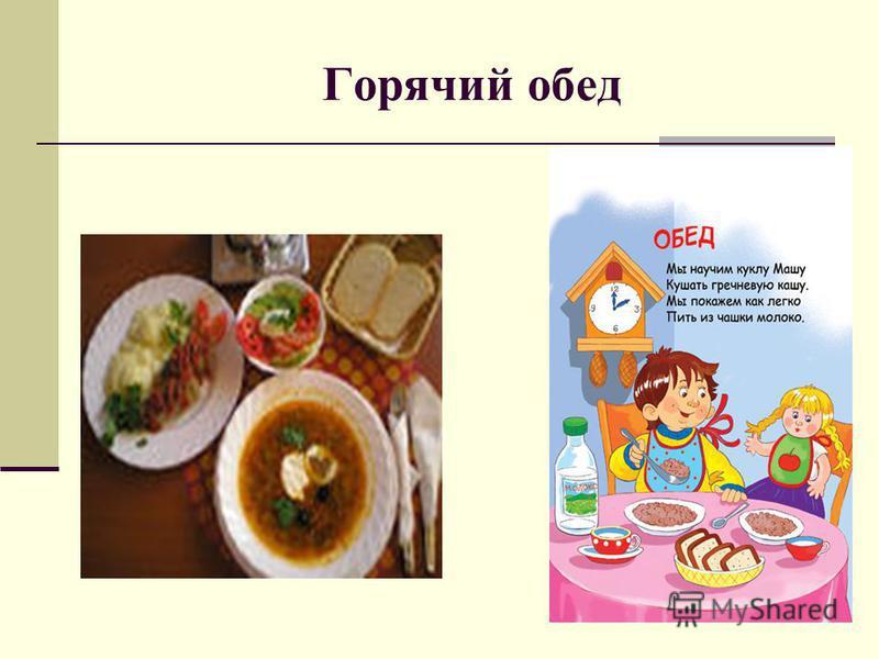 Горячий обед