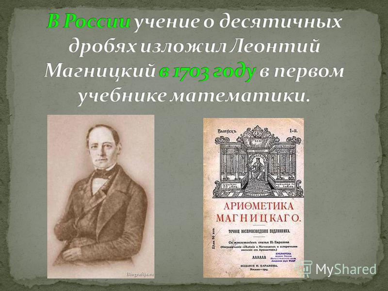 Полную теорию десятичных дробей в XV веке дал узбекский математик и астроном Джемшид Гиясэддин ал-Каши.