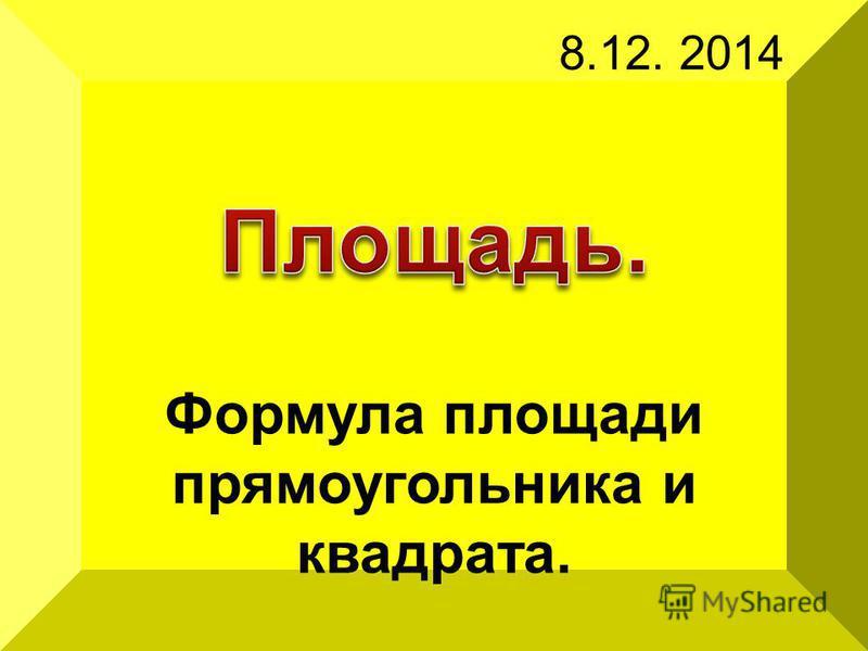 Формула площади прямоугольника и квадрата. 8.12. 2014