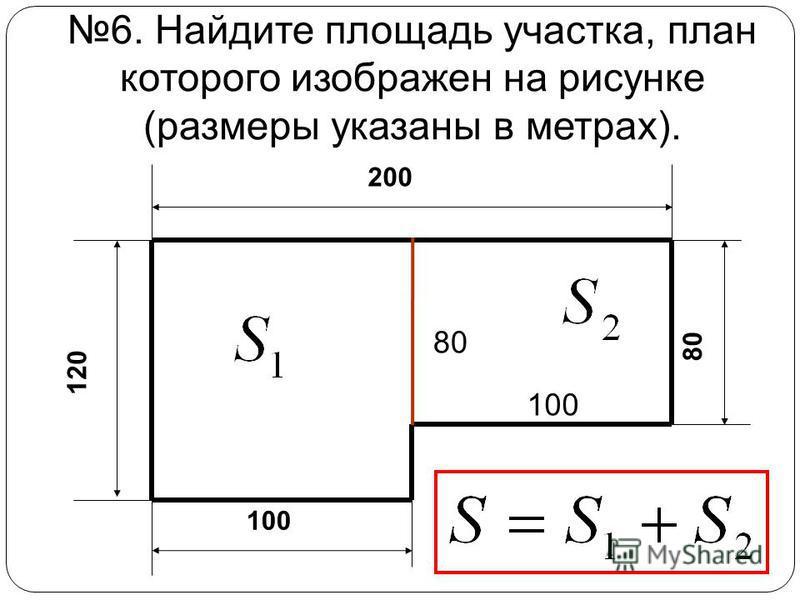 6. Найдите площадь участка, план которого изображен на рисунке (размеры указаны в метрах). 200 100 120 80 100