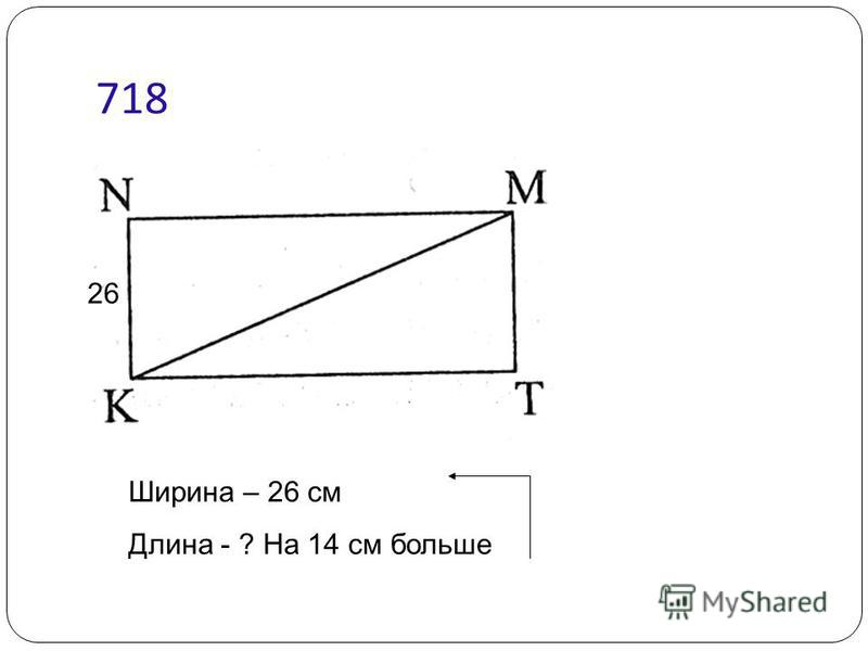718 26 Ширина – 26 см Длина - ? На 14 см больше