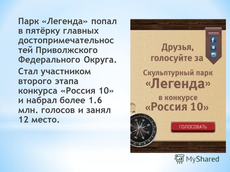 Парк «Легенда» попал в пятёрку главных достопримечательностей Приволжского Федерального Округа. Стал участником второго этапа конкурса «Россия 10» и набрал более 1.6 млн. голосов и занял 12 место.