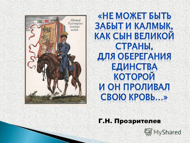 Г.Н. Прозрителев
