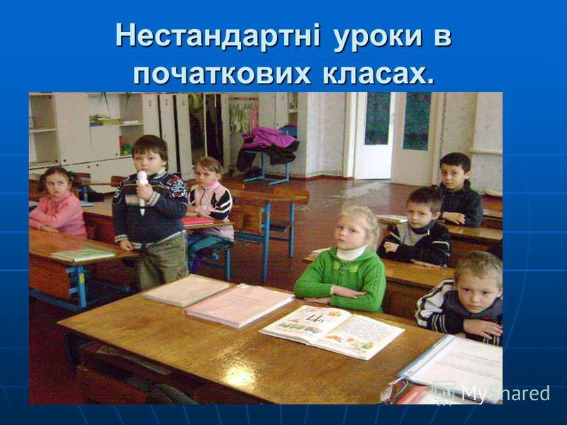 Нестандартні уроки в початкових класах.