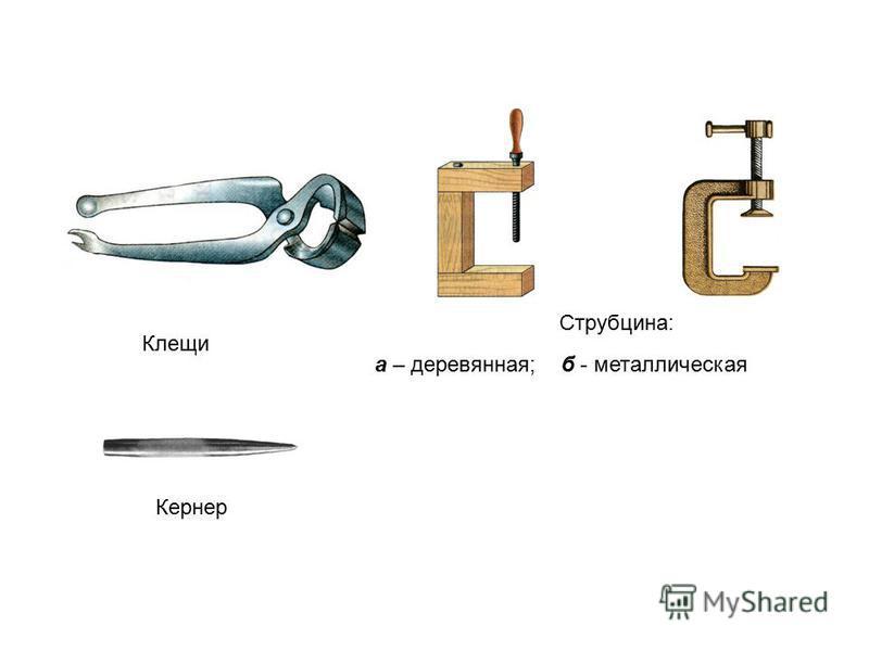Клещи а – деревянная; б - металлическая Струбцина: Кернер