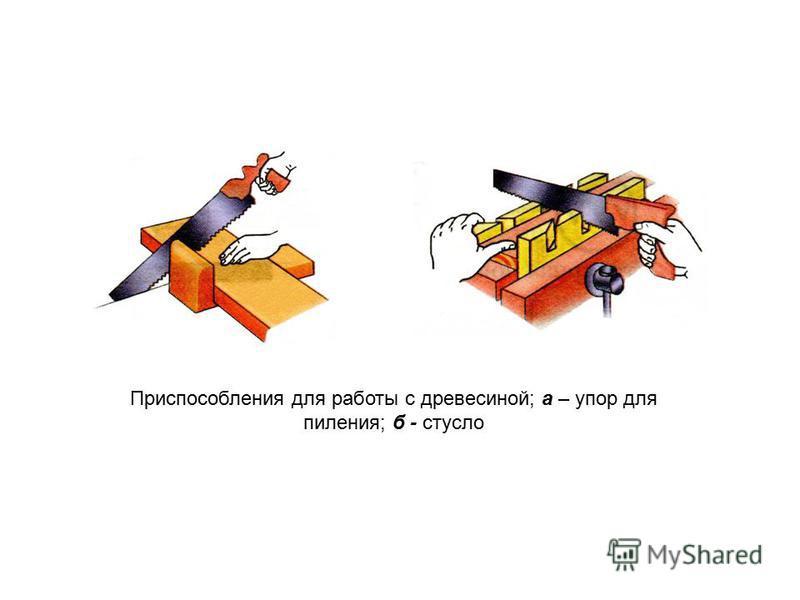 Приспособления для работы с древесиной; а – упор для пиления; б - стусло