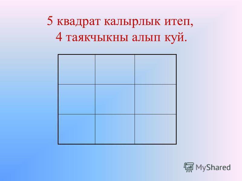 3 квадрат калырлык итеп, 3 таякчыкның урынын алыштырыгыз.