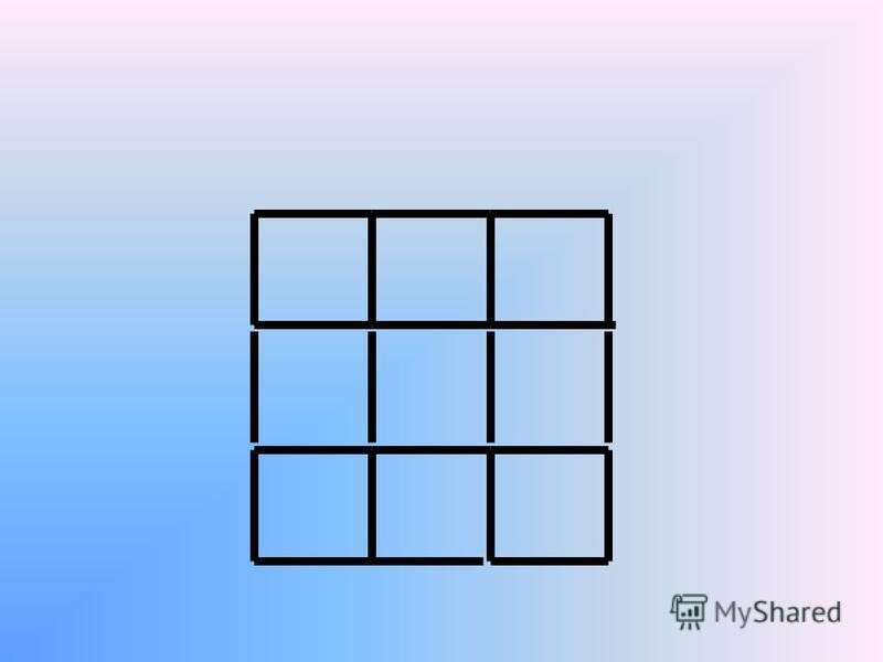 5 квадрат калырлык итеп, 4 таякчыкны алып куй.