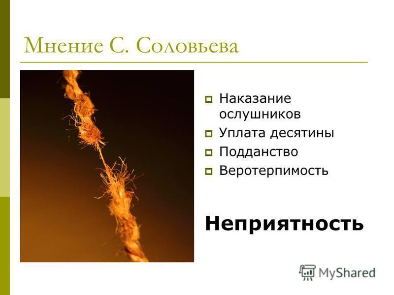 Мнение С. Соловьева Наказание ослушников Уплата десятины Подданство Веротерпимость Неприятность