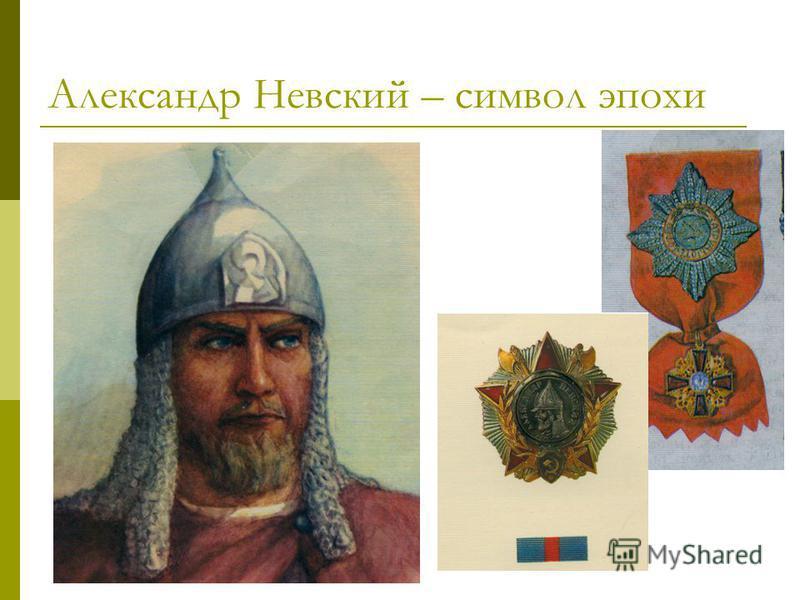 Александр Невский – символ эпохи