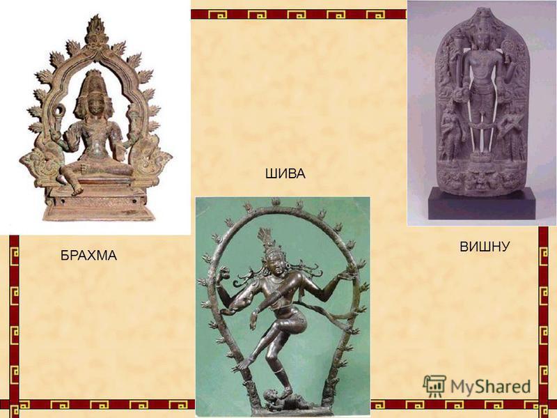 Больше 4 тысячелетий тому назад из множества богов на главное место в индуизме выдвинулись три бога. Они образуют неразрывное единство. Бог Брахма - творец и правитель мира. Бог Вишну спасает людей от разных бедствий, например от потопа. в яркую оран