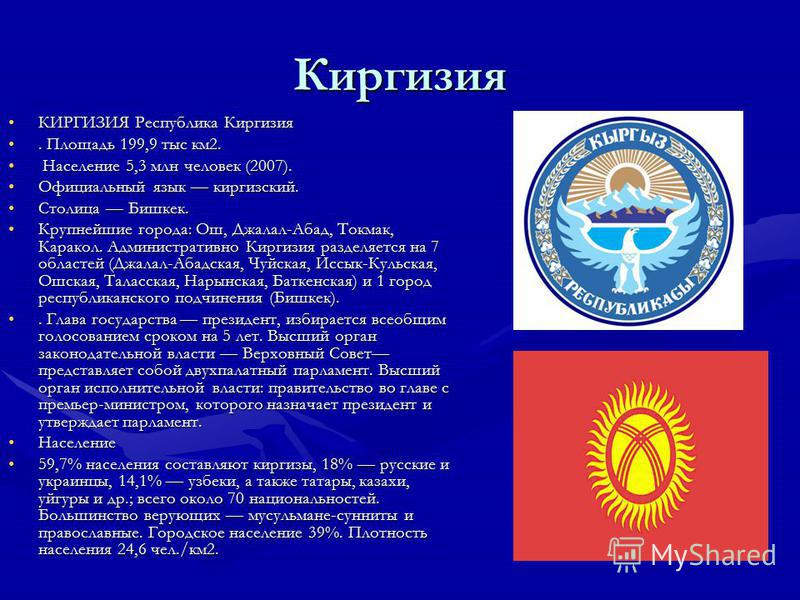 Киргизия КИРГИЗИЯ Республика КиргизияКИРГИЗИЯ Республика Киргизия. Площадь 199,9 тыс км 2.. Площадь 199,9 тыс км 2. Население 5,3 млн человек (2007). Население 5,3 млн человек (2007). Официальный язык киргизский.Официальный язык киргизский. Столица Б