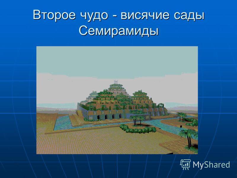 Второе чудо - висячие сады Семирамиды