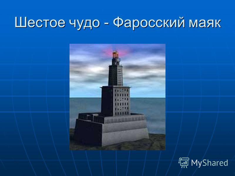 Шестое чудо - Фаросский маяк
