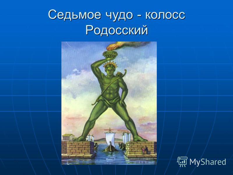 Седьмое чудо - колосс Родосский