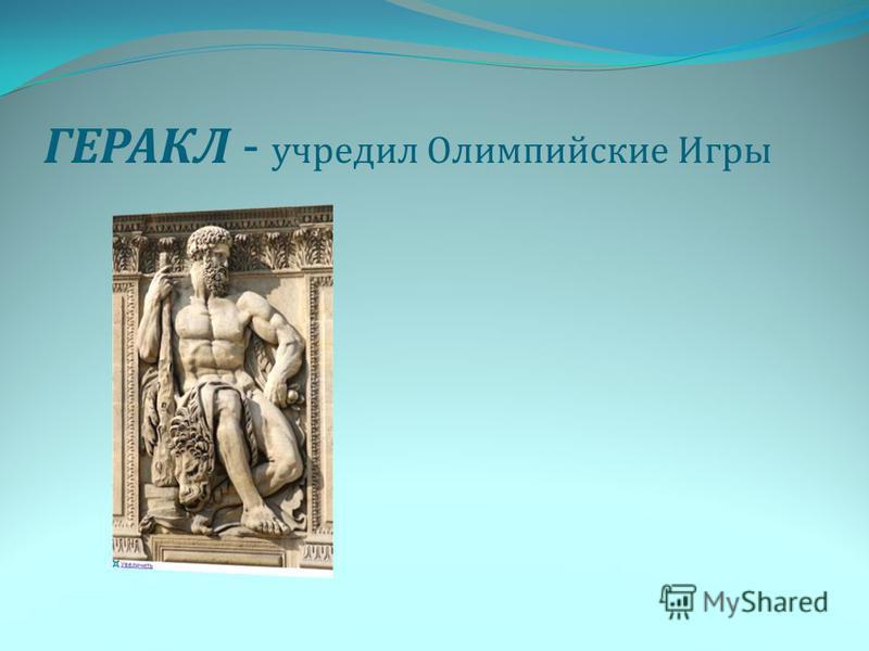 Легенды происхождения Олимпийских Игр