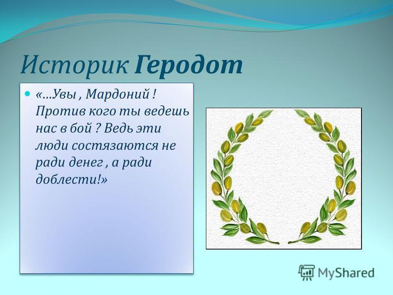 Пифийские Игры проводились в честь Аполлона, бога солнечного света, бога красоты и покровителя искусств, учрежденные, как считалось, самим богом в честь победы над Пифоном. Игры проходили 15-19 августа в третий год олимпиад с 586 г. до н. э. Место со
