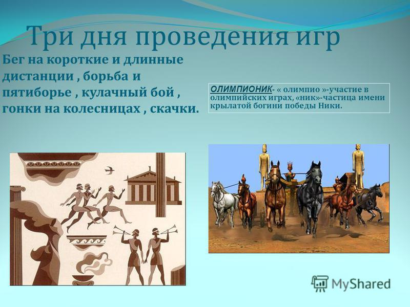 Первые Олимпийские игры 776 год до н. э Историк Тимей ввел летоисчисление по олимпиадам. Напутствие участникам : « В Олимпию вступите на стадион и покажите себя мужчинами, победителями. А кто не подготовился, пусть идет куда хочет »