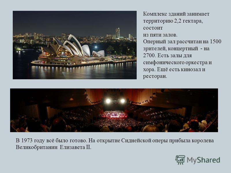 Комплекс зданий занимает территорию 2,2 гектара, состоит из пяти залов. Оперный зал рассчитан на 1500 зрителей, концертный - на 2700. Есть залы для симфонического оркестра и хора. Ещё есть кинозал и ресторан. В 1973 году всё было готово. На открытие