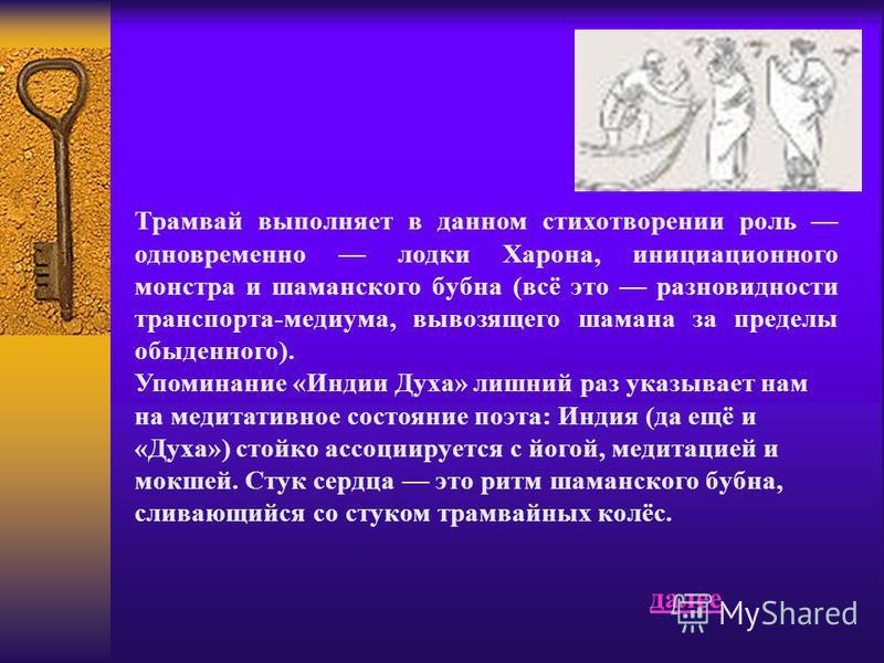 В наследии Николая Гумилева одно из наиболее любимых интерпретаторами стихотворений «заблудившийся трамвай». К нему обращались и известные литературоведы, и эссеисты, его интеpпpетиpованию посвящались специальные статьи в различных толстых журналах.