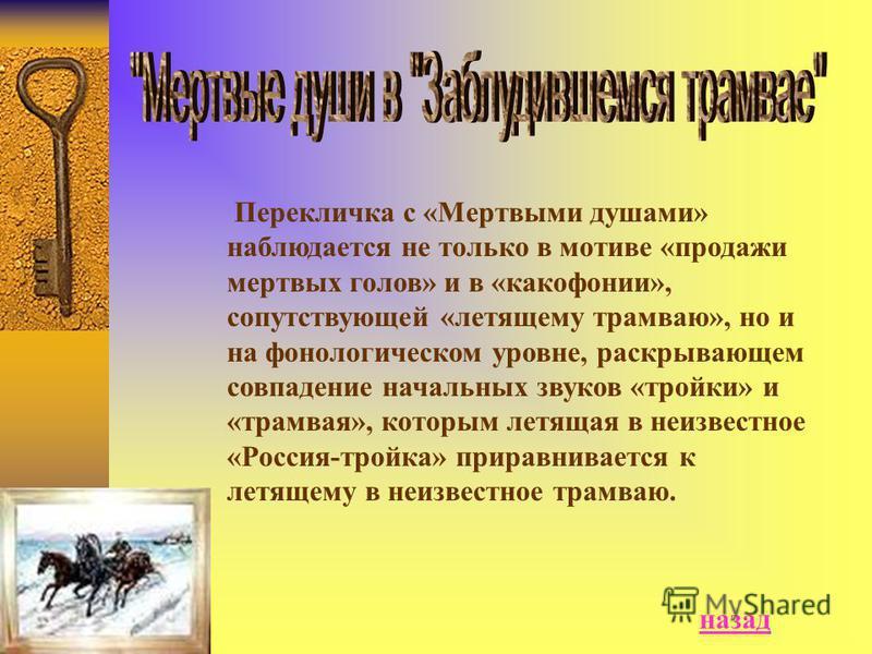 Как бы в ответ на подспудный вопрос «что впереди?», относящийся к концовке пушкинских «Бесов», в «Капитанской дочке» предстает образ Пугачева- «вожатого», с которым впоследствии связывается судьба главных героев романа Пушкина. Аналогичным образом у