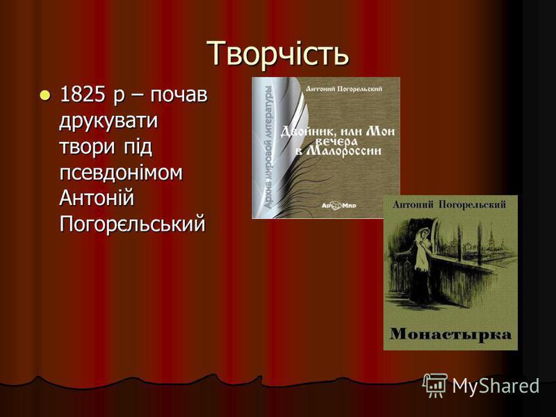 Творчість 1825 р – почав друкувати твори під псевдонімом Антоній Погорєльський 1825 р – почав друкувати твори під псевдонімом Антоній Погорєльський