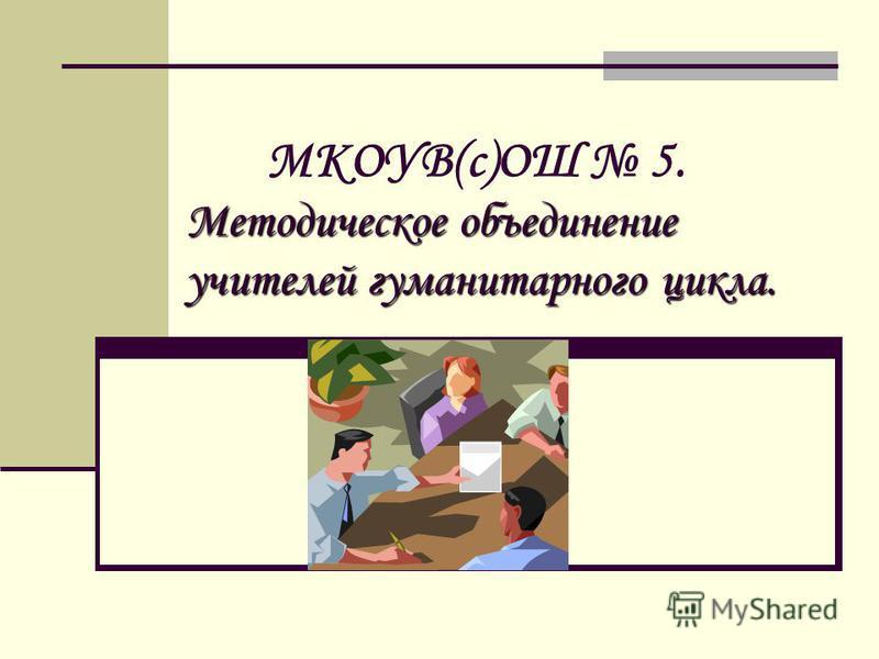 М КОУВ(с)ОШ 5. Методическое объединение учителей гуманитарного цикла.
